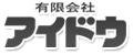 LED広告導光板(発光ダイオード)・再帰性反射材商材の開発・製造の有限会社アイドウ